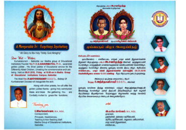 Sacerdotal Golden Jubilee Invitation (1968-2018)